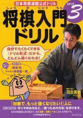 [書籍]将棋入門ドリル ステップ3 (日本将棋連盟公式ドリル)/羽生 善治 すいせん/NEOBK-1263088