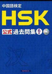 送料無料有/[書籍]中国語検定HSK公式過去問集6級/国家漢弁孔子学院総部/問題文・音声/NEOBK-1078377