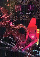 [書籍]/贖罪 (双葉文庫)/湊かなえ/著/NEOBK-1244961