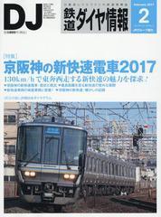 [書籍]/鉄道ダイヤ情報 2017年2月号/交通新聞社/NEOBK-2046393