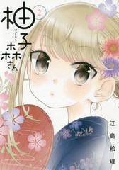 [書籍]/柚子森さん 2 (ビッグコミックス スペシャル)/江島絵理/著/NEOBK-2057201
