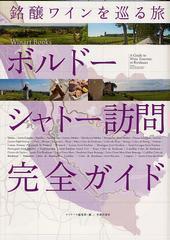 送料無料有/[書籍]/ボルドーシャトー訪問完全ガイド 銘醸ワインを巡る旅 (Winart)/ワイナート編集部/編/NEOBK-1340778