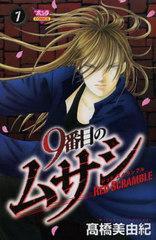 [書籍]9番目のムサシ レッド スクランブル 7 (ボニータ・コミックス)/高橋美由紀/著/NEOBK-1512146