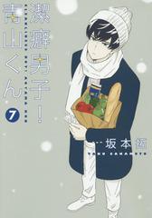 [書籍]/潔癖男子!青山くん 7 (ヤングジャンプコミックス)/坂本拓/著/NEOBK-2045498