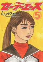 [書籍]/セーラーエース 5 (ヤングマガジンKC)/しげの秀一/著/NEOBK-2045818