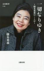[書籍]/一切なりゆき 樹木希林のことば (文春新書)/樹木希林/著/NEOBK-2313106