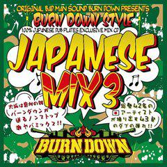 送料無料有/BURN DOWN/100% JAPANESE DUB PLATES MIX CD BURN DOWN STYLE -J/DAKBDRCD-18