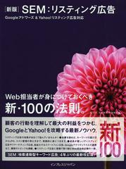 送料無料有/[書籍]SEM:リスティング広告 Web担当者が身につけておくべき新・100の法則。 Googleアドワーズ&Yahoo!リスティング広告対応/