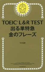 [書籍]/TOEIC L&R TEST出る単特急金のフレーズ/TEX加藤/著/NEOBK-2044947