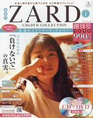 [書籍]/隔週刊ZARD CD&DVDコレクション Vol.1 201...