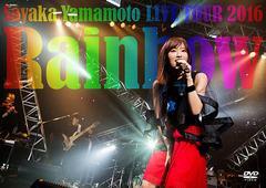 送料無料有 特典/[DVD]/山本彩/山本彩 LIVE TOUR 2016 〜Rainbow〜/YRBS-80170