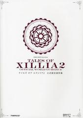 送料無料有/[書籍]テイルズオブエクシリア2 公式設定資料集 (BANDAI NAMCO Games Books)/キュービスト/編著/NEOBK-1417140