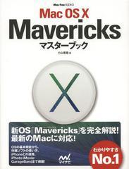 送料無料有/[書籍]/Mac OS 10 Mavericksマスターブック (MacFan)/小山香織/著/NEOBK-1602100