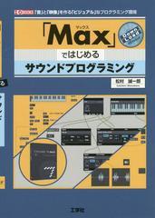 [書籍]/「Max」ではじめるサウンドプログラミング 「音」と「映像」を作る「ビジュアル」なプログラミング環境 (I/O)/松村誠