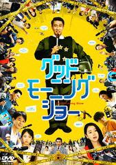 送料無料有/[DVD]/グッドモーニングショー DVD 通常版/邦画/TDV-27156D