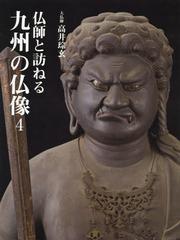 送料無料有/[書籍]/仏師と訪ねる九州の仏像 4/高井玄/著/NEOBK-2055277