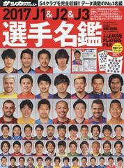 [書籍]/2017 J1&J2&J3選手名鑑 (NSK MOOK)/サッカーダイジェスト/NEOBK-2055541