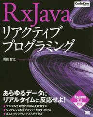 送料無料有/[書籍]/RxJavaリアクティブプログラミング (CodeZine)/須田智之/著/NEOBK-2060797