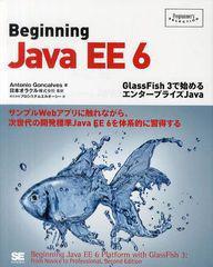 送料無料有/[書籍]/Beginning Java EE 6 GlassFish 3で始めるエンタープライズJava / 原タイトル:Beginning Java EE 6 Platform with Gla