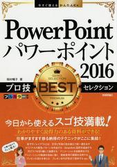 送料無料有/[書籍]/PowerPoint2016プロ技BESTセレクション (今すぐ使えるかんたんEx)/稲村暢子/著/NEOBK-2029694