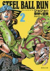 [書籍]/STEEL BALL RUN   2 (文庫あ)/荒木飛呂彦/著/NEOBK-2047470