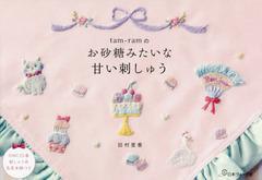 [書籍]/tam‐ramのお砂糖みたいな甘い刺しゅう/田村里香/著/NEOBK-2119622