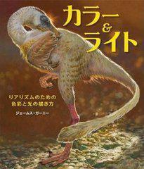 送料無料有/[書籍]/カラー&ライト/J.ガーニー/著/NEOBK-1085767