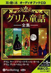 送料無料有/[書籍][オーディオブックCD] グリム童話全集/グリム兄弟/NEOBK-1328175