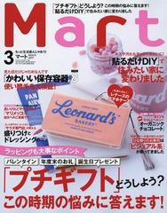 [書籍]/Mart(マート) 2017年3月号/光文社/NEOBK-2048271