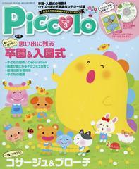 送料無料有/[書籍]/Piccolo(ピコロ) 2017年3月号/学研プラス/NEOBK-2052799