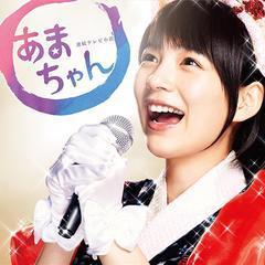 送料無料有/[CD]/連続テレビ小説「あまちゃん」オリジナル・サウンドトラック 2/TVサントラ/VICL-64073