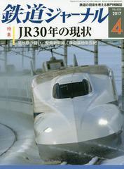 送料無料有/[書籍]/鉄道ジャーナル 2017年4月号/成美堂出版/NEOBK-2029944