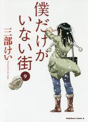 [書籍]/僕だけがいない街 9 (角川コミックス・エ...