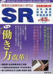送料無料有/[書籍]/SR 2017年3月号/日本法令/NEOBK-2053952
