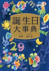 送料無料有/[書籍]/誕生日大事典/來夢/著 松村潔/著/NEOBK-2056168