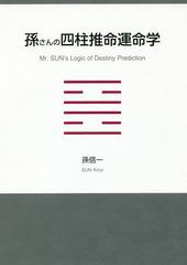 送料無料有/[書籍]/孫さんの四柱推命運命学/孫信一/著/NEOBK-2063800