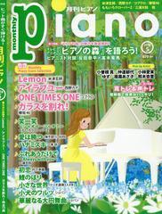 [書籍]/Piano 2018年5月号 【特集】 テレビアニメ『ピアノの森』を語ろう!/ヤマハミュージックメディア/NEOBK-2215392