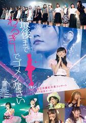 送料無料有/[DVD]/NMB48/NMB48 渡辺美優紀卒業コンサート「最後までわるきーでゴメンなさい」2016年7月3日 7月4日@神戸ワールド記念ホー