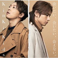 特典/[CD]/KinKi Kids/会いたい、会いたい、会えない。 [通常盤]/JECN-551