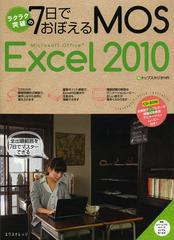 送料無料有/[書籍]/ラクラク突破の7日でおぼえるMOS Microsoft Office Excel 2010 (ラクラク突破の)/トップスタジオHR/著/NEOBK-135139