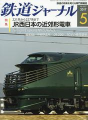 送料無料有/[書籍]/鉄道ジャーナル 2017年5月号/成美堂出版/NEOBK-2029945