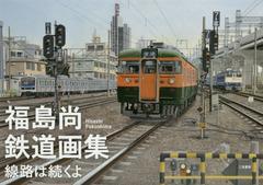 送料無料有/[書籍]/福島尚鉄道画集 線路は続くよ/福島尚/著/NEOBK-2036993