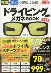 [書籍]/ドライビングメガネBOOK (夜間・雨天の運転に最適!)/宝島社/NEOBK-2215633