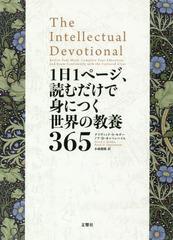 送料無料有/[書籍]/1日1ページ、読むだけで身につく世界の教養365 / 原タイトル:THE INTELLECTUAL DEVOTIONAL/デイヴィッド・S・キダー/