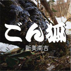 送料無料有/[書籍][オーディオブックCD] 新美南吉 童話「ごん狐」/新美南吉/NEOBK-1328258