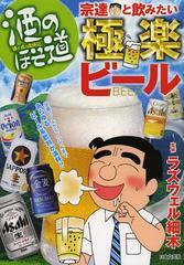 [書籍]酒のほそ道宗達と飲みたい極楽ビール/ラズウェル細木/監修/NEOBK-1520370