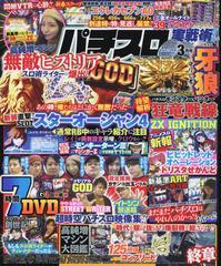 [書籍]/パチスロ実戦術DVD 2017年3月号/ガイドワークス/NEOBK-2046818