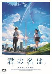 送料無料有/[DVD]/君の名は。 スタンダード・エディション/アニメ/TDV-27263D