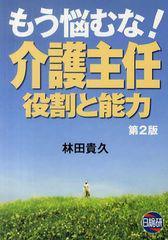 送料無料有/[書籍]もう悩むな!介護主任 役割と能力/林田貴久/著/NEOBK-1085883