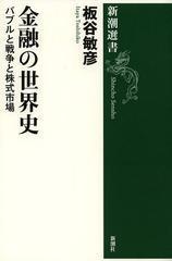 [書籍]金融の世界史 バブルと戦争と株式市場 (新潮選書)/板谷敏彦/著/NEOBK-1501883